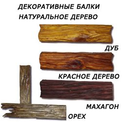Оттенки различных видов натуральной древесины для выбора потолочных балок
