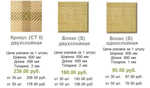 Стоимость некоторых видов бамбуковых потолочных плит