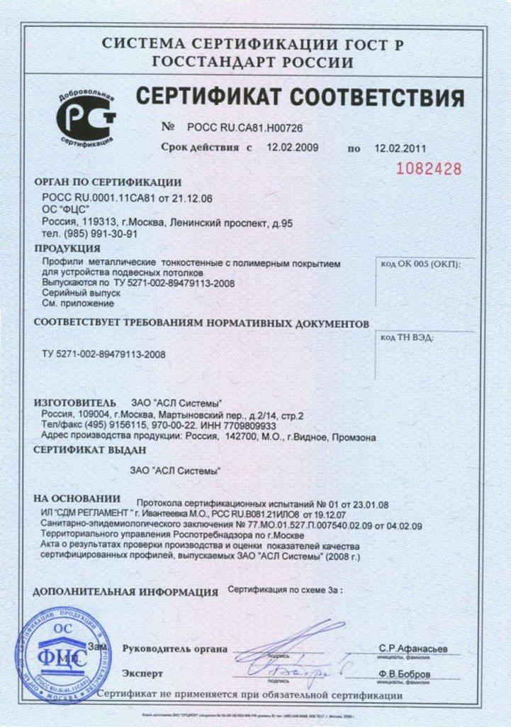 Пример сертификата качества на комплектующие для монтажа натяжных потолков