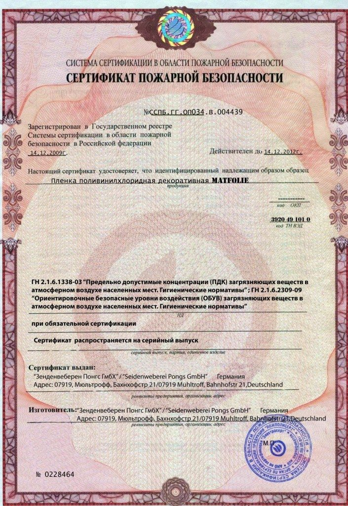 Сертификат пожарной безопасности на пленку для натяжных потолков