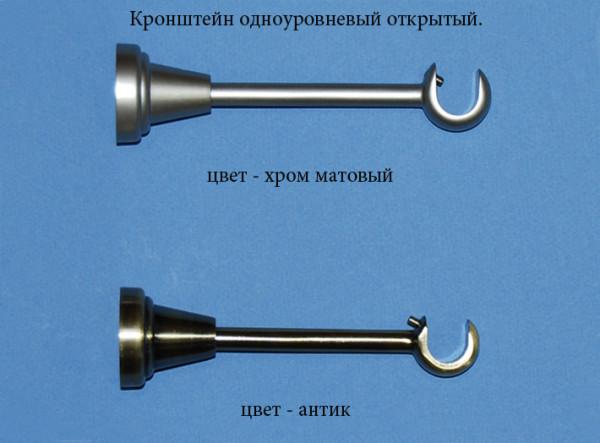 Одноуровневые кронштейны открытого типа для мини-карнизов (цена – от 230 руб.)