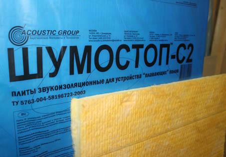 Звукоизоляционные материалы выпускают в виде плит или рулонов