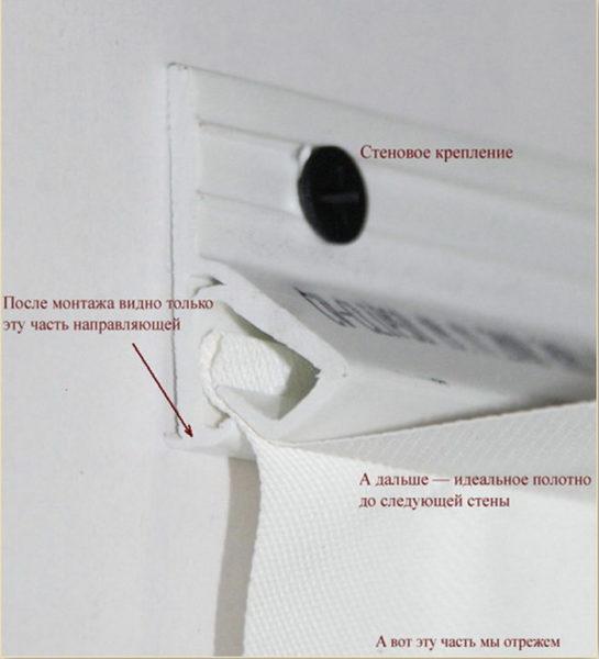 Пример крепления потолочной ткани в профиле