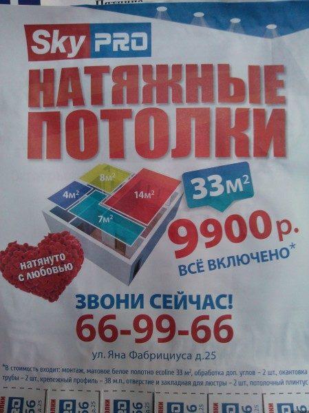 Реклама «на столбе»