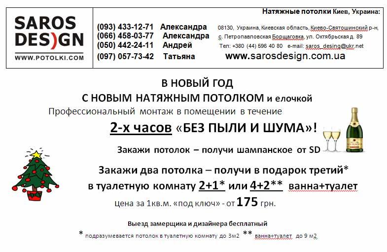 Рекламная акция в Киеве была такой. К слову, цены на потолки на Украине начинаются от 99 гривен.