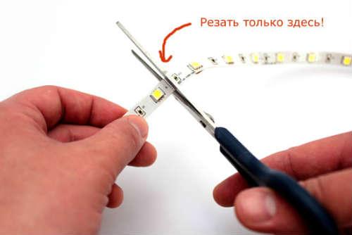 Резать ленту следует только по отмеченным значком «ножницы» участкам.