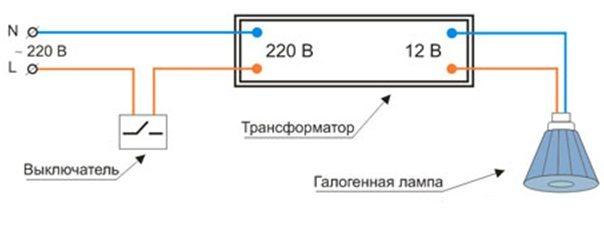 Схема подключения низковольтных потолочных светильников