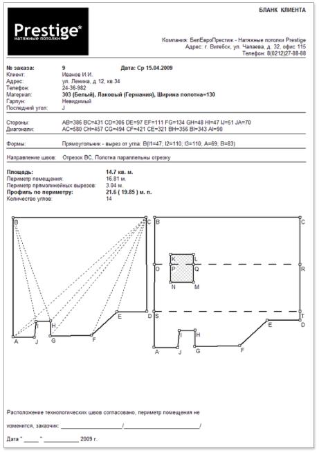 Подписанный заказчиком проект означает, что при любом изменении конфигурации потолка стоимость согласовывается заново